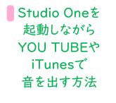 Studio Oneを起動しながらYOU TUBEやiTunesで音を出す方法