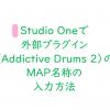 Studio Oneで外部プラグイン(Addictive Drums 2)のMAP名称の入れ方
